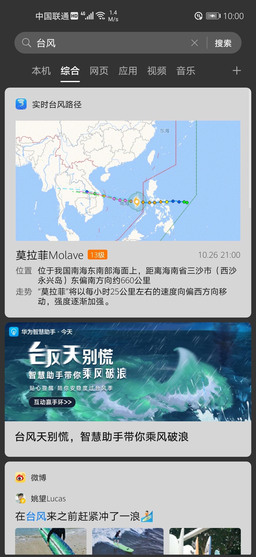 Screenshot_20201026_220030_com.huawei.search.jpg