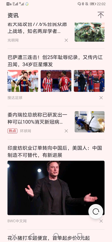 Screenshot_20201026_220259_com.huawei.android.launcher.jpg