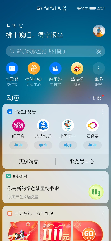 Screenshot_20201026_222147_com.huawei.android.launcher.jpg
