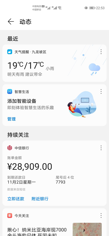 Screenshot_20201026_225326_com.huawei.intelligent.jpg