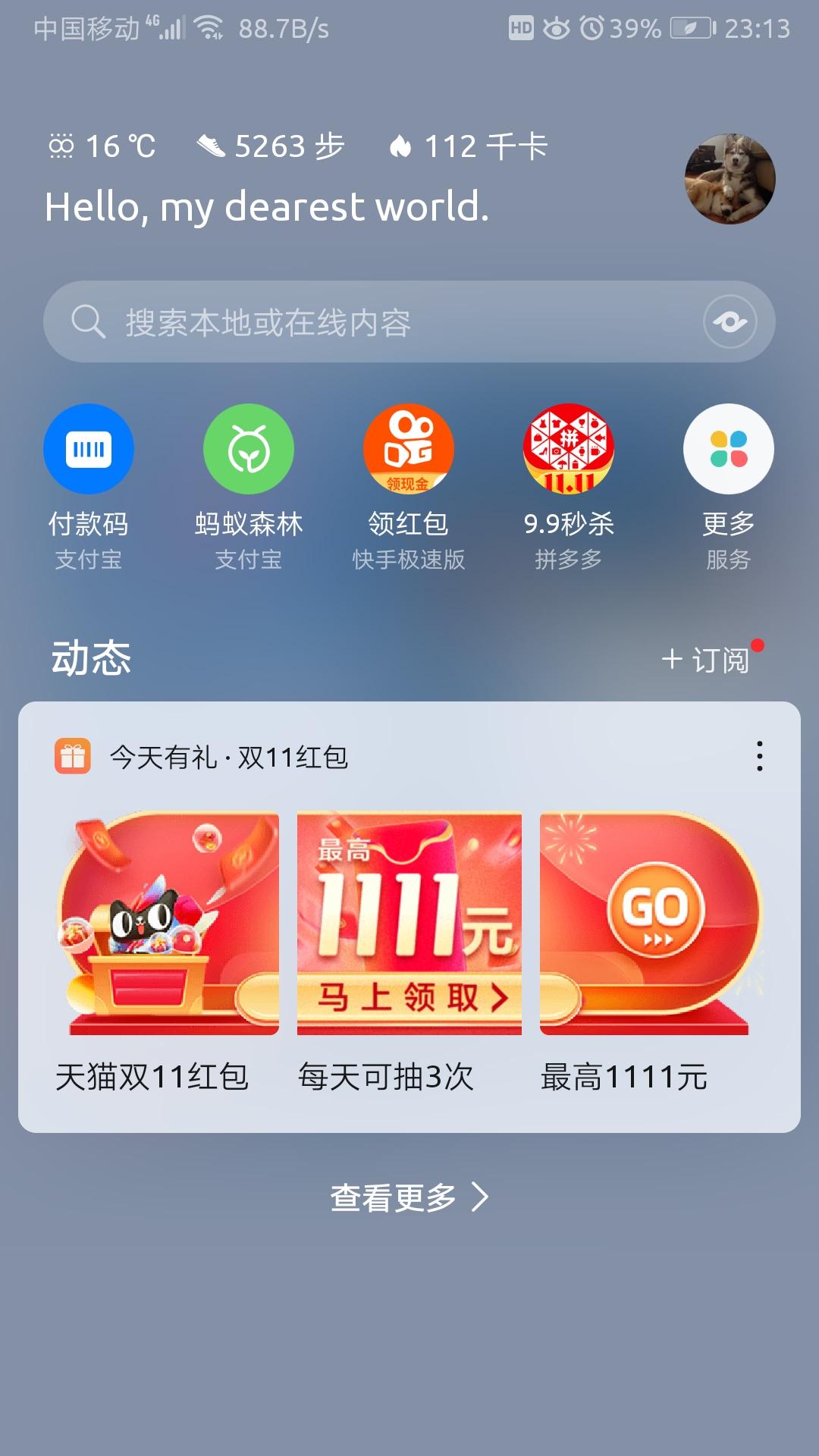 Screenshot_20201026_231321_com.huawei.android.launcher.jpg