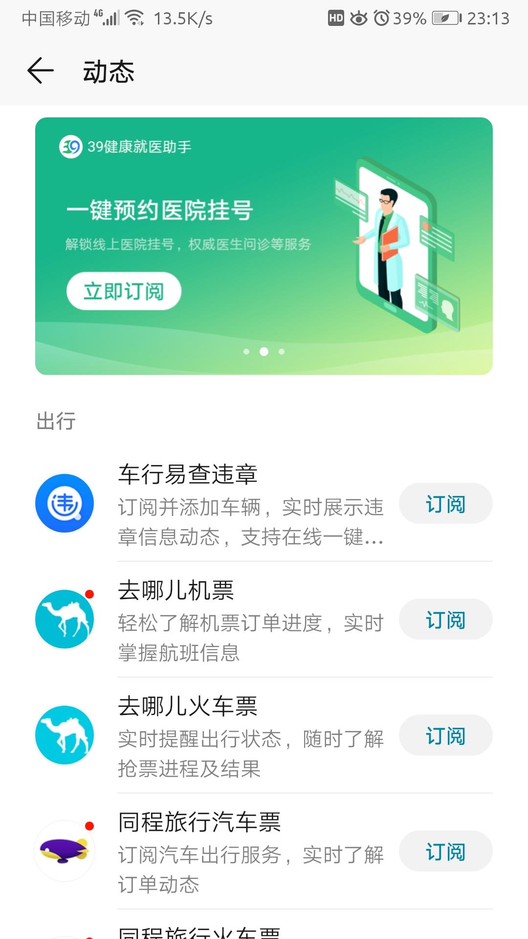 Screenshot_20201026_231314_com.huawei.intelligent.jpg