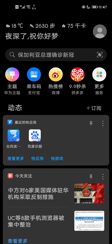 Screenshot_20201026_234745_com.huawei.android.launcher.jpg