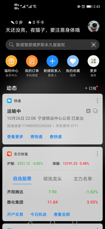 Screenshot_20201027_024303_com.huawei.android.launcher.jpg
