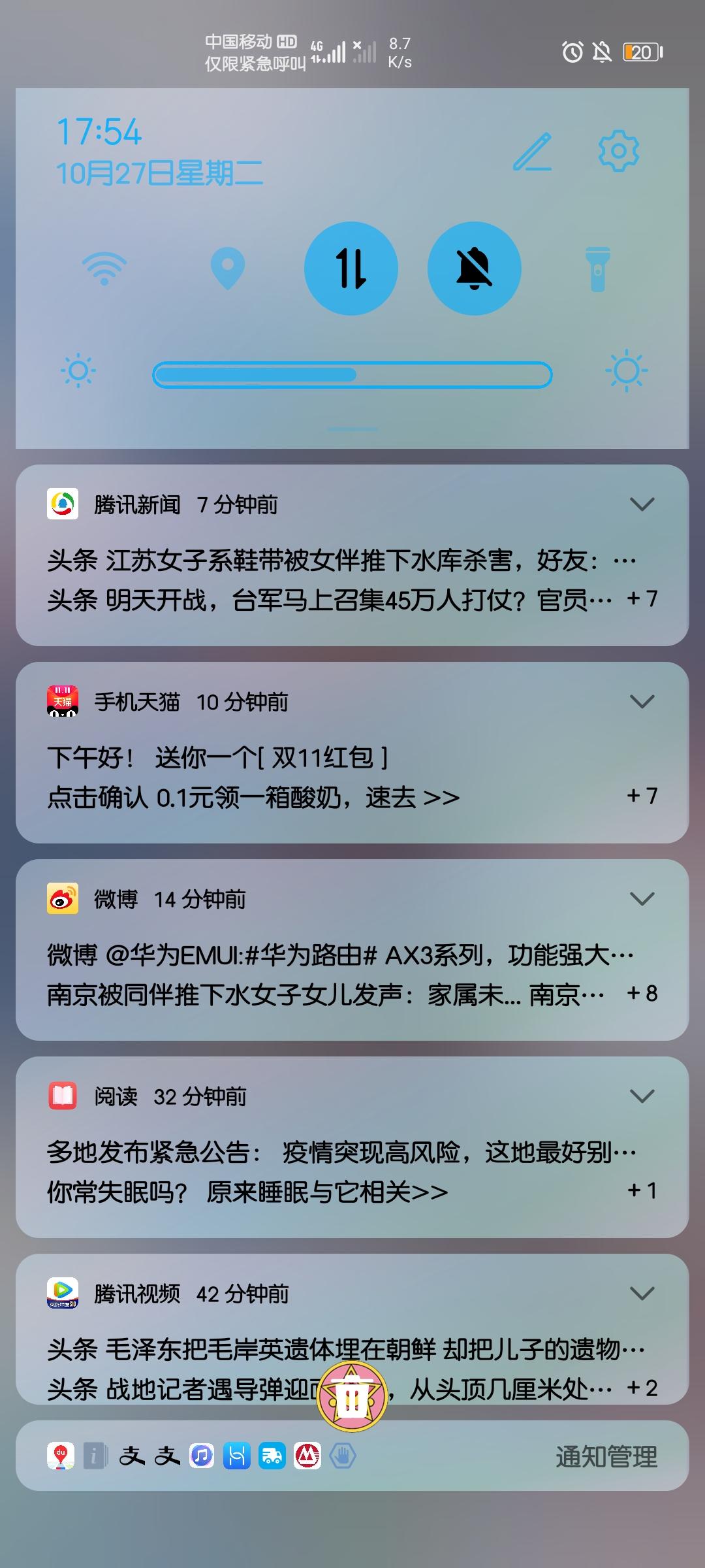 Screenshot_20201027_175403_com.huawei.android.launcher.jpg