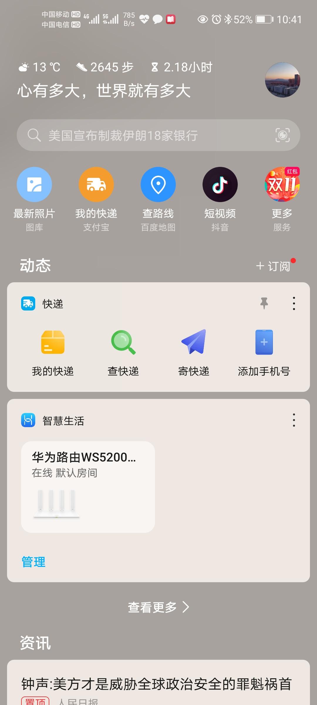 Screenshot_20201028_104153_com.huawei.android.launcher.jpg