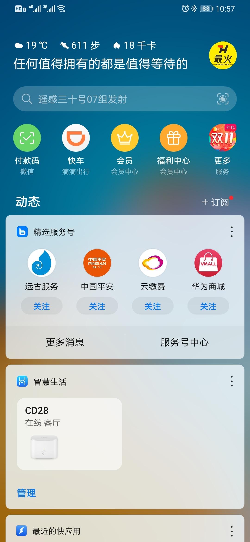 Screenshot_20201028_105739_com.huawei.android.launcher.jpg