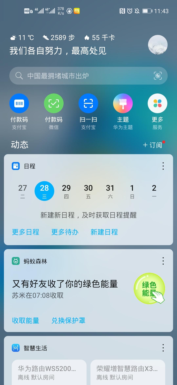 Screenshot_20201028_114309_com.huawei.android.launcher.jpg