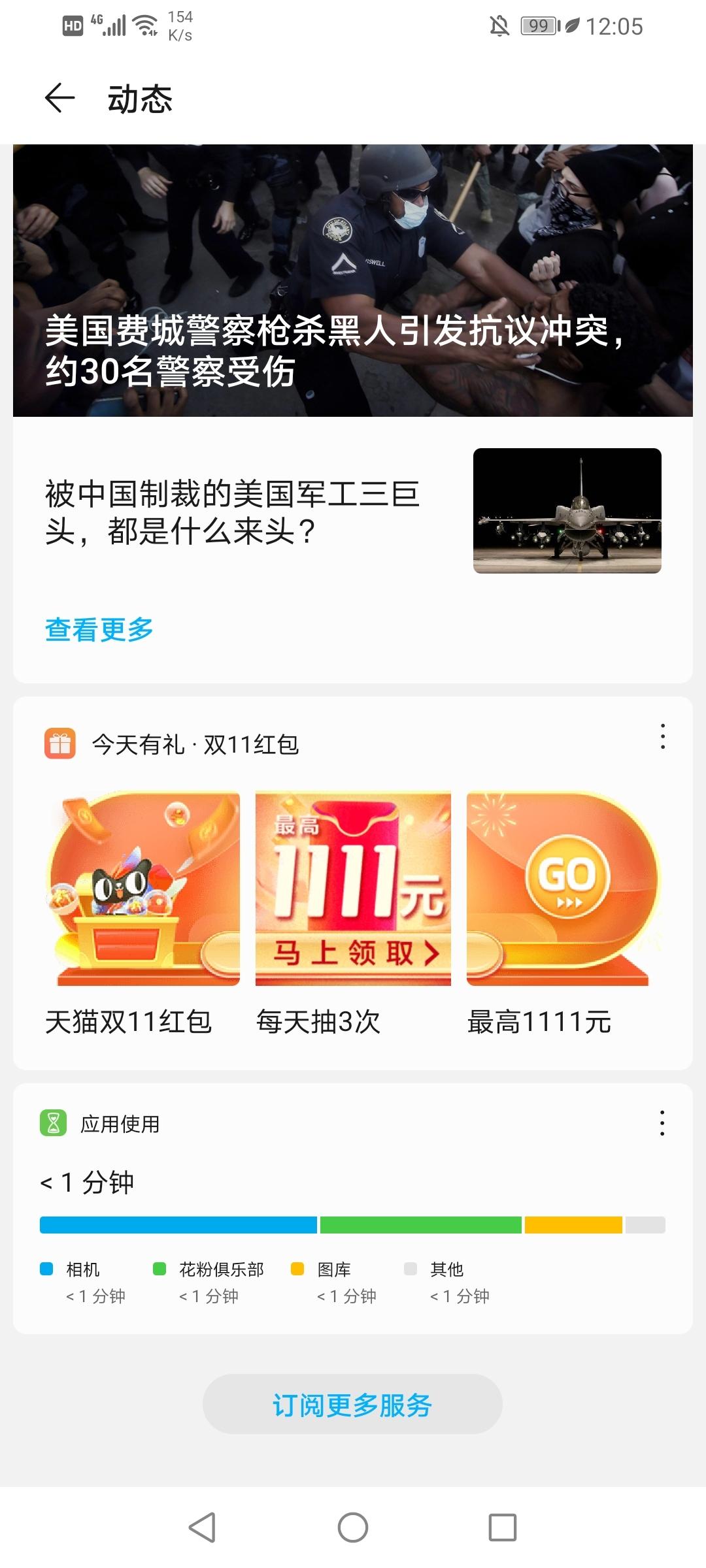 Screenshot_20201028_120512_com.huawei.intelligent.jpg