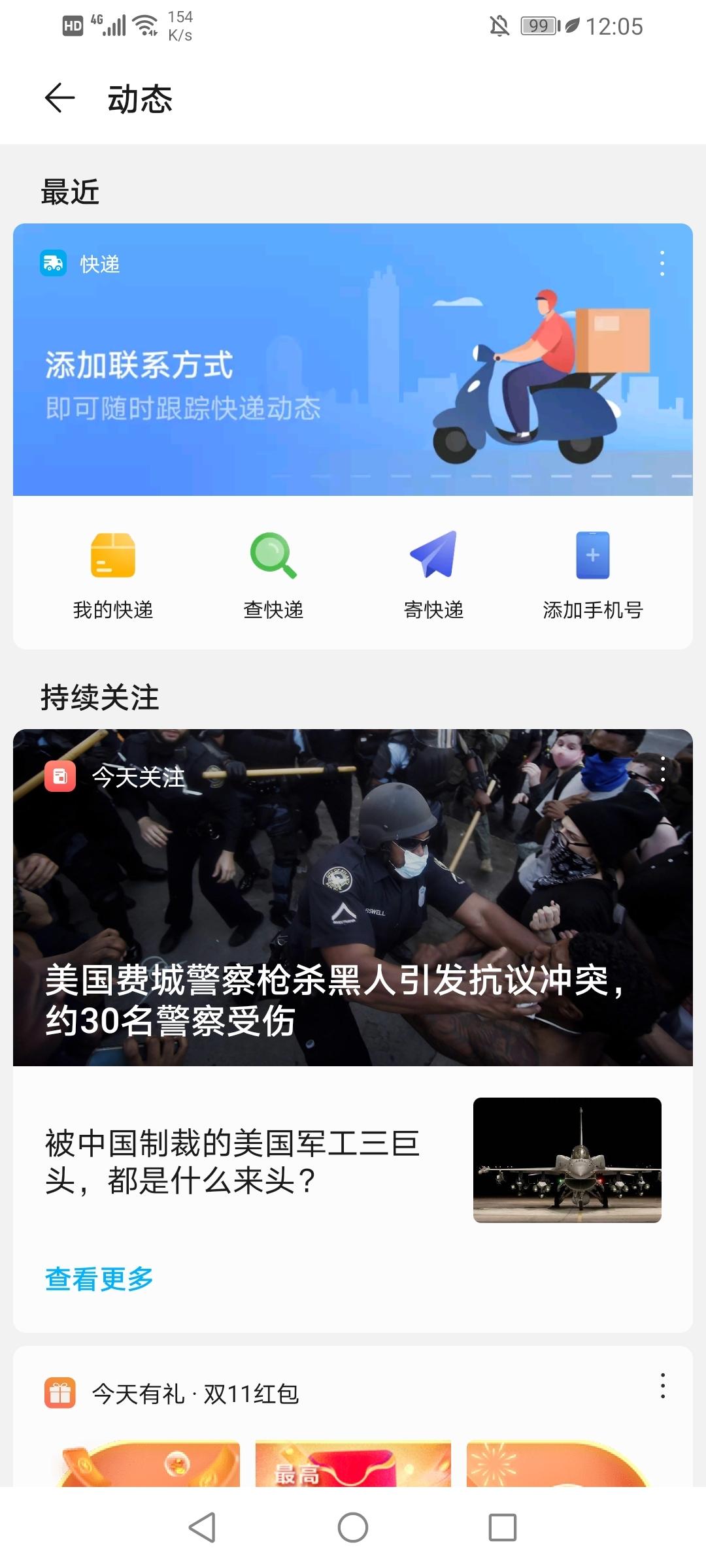 Screenshot_20201028_120514_com.huawei.intelligent.jpg