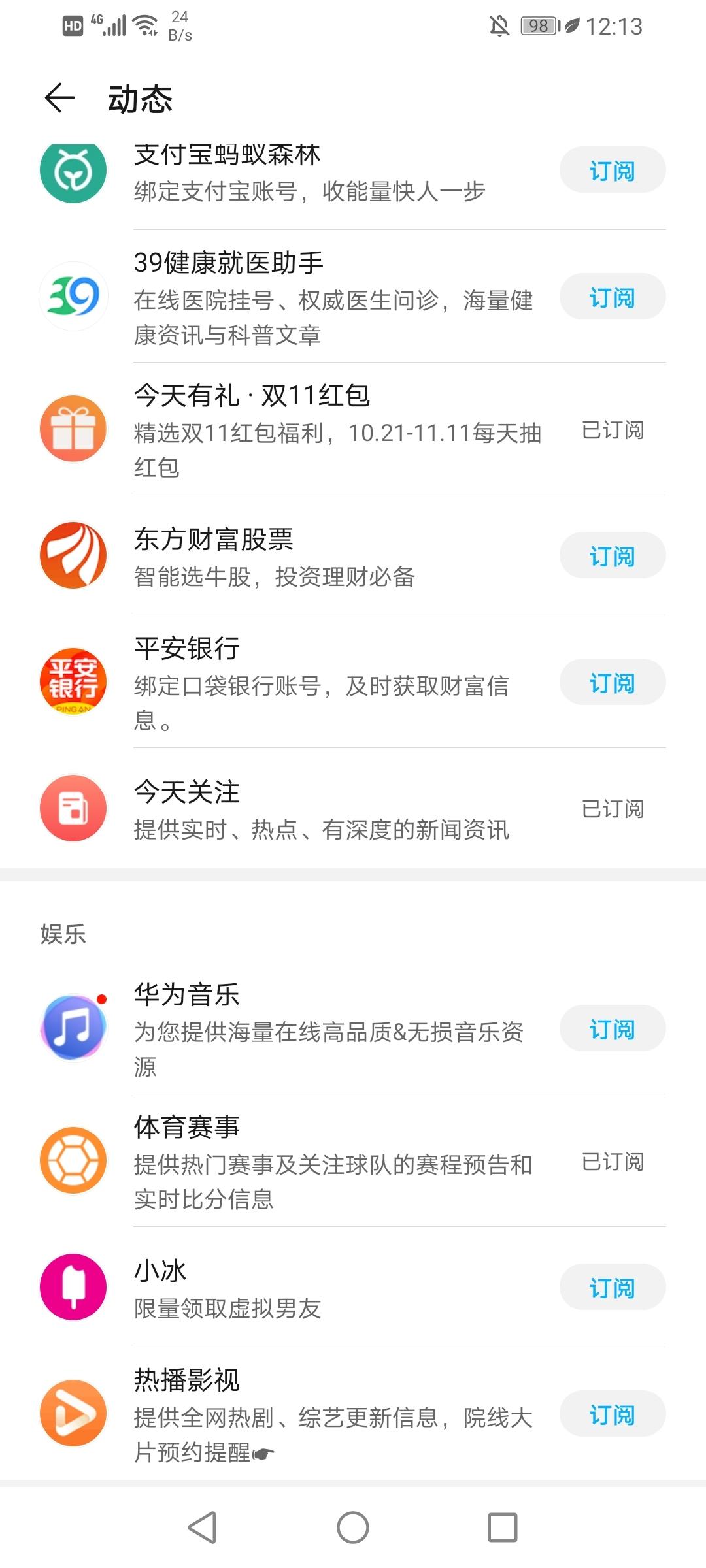 Screenshot_20201028_121352_com.huawei.intelligent.jpg