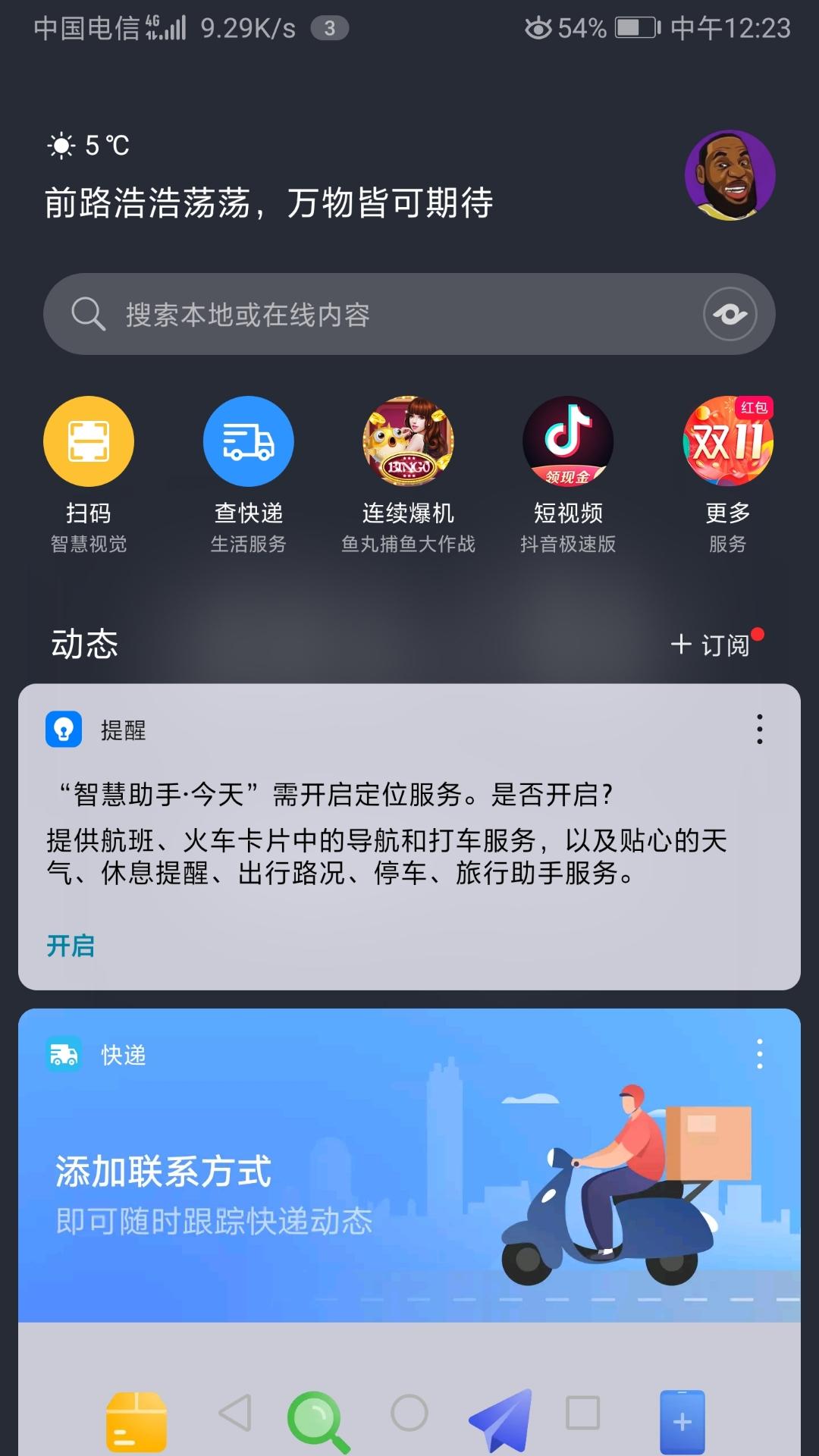 Screenshot_20201028_122329_com.huawei.android.launcher.jpg