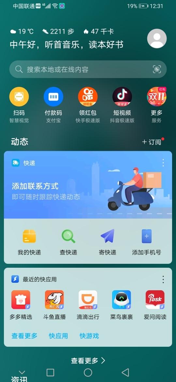 Screenshot_20201028_123115_com.huawei.android.launcher.jpg