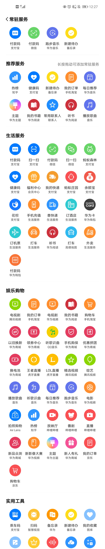 Screenshot_20201028_122723_com.huawei.intelligent.jpg