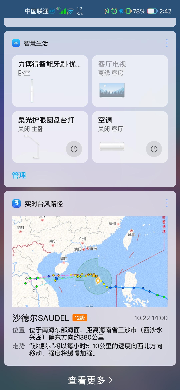 Screenshot_20201022_144203_com.huawei.android.launcher.jpg