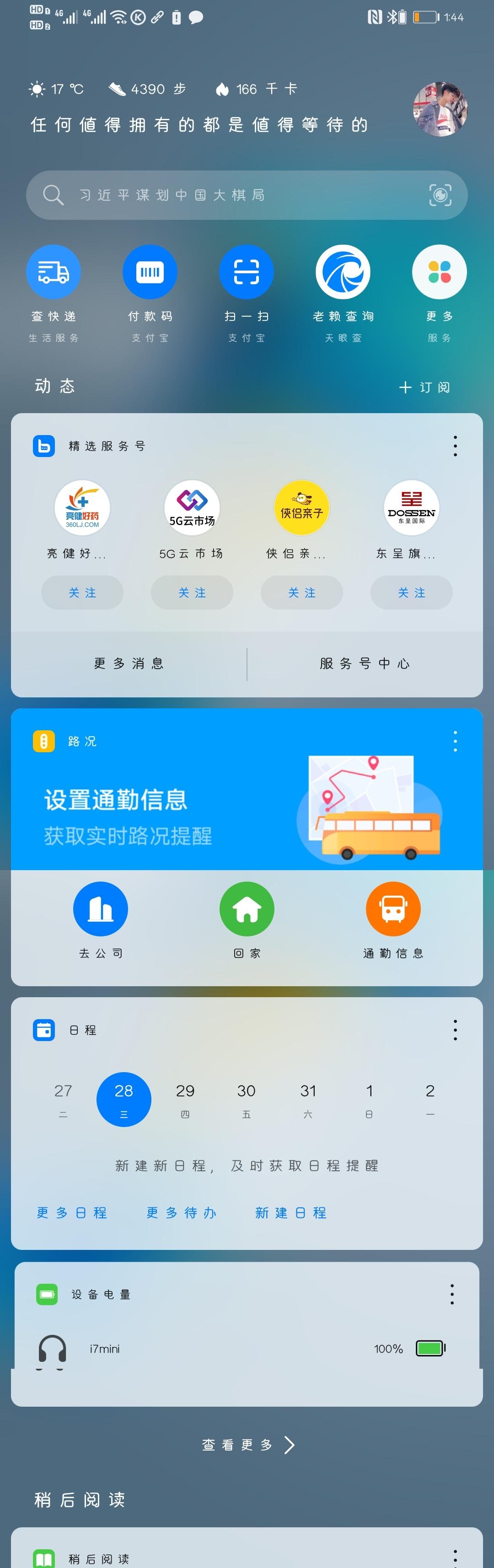 Screenshot_20201028_134419_com.huawei.android.launcher.jpg