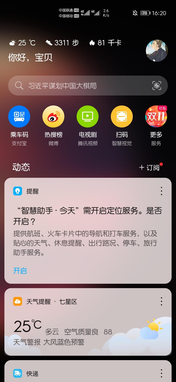 Screenshot_20201028_162031_com.huawei.android.launcher.jpg