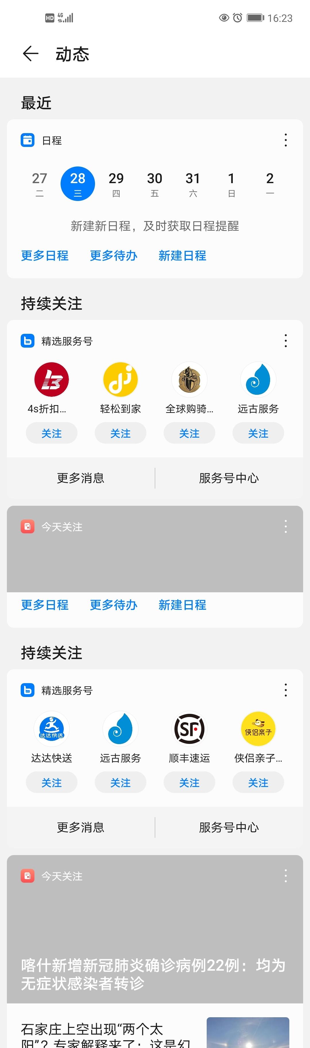Screenshot_20201028_162353_com.huawei.intelligent.jpg