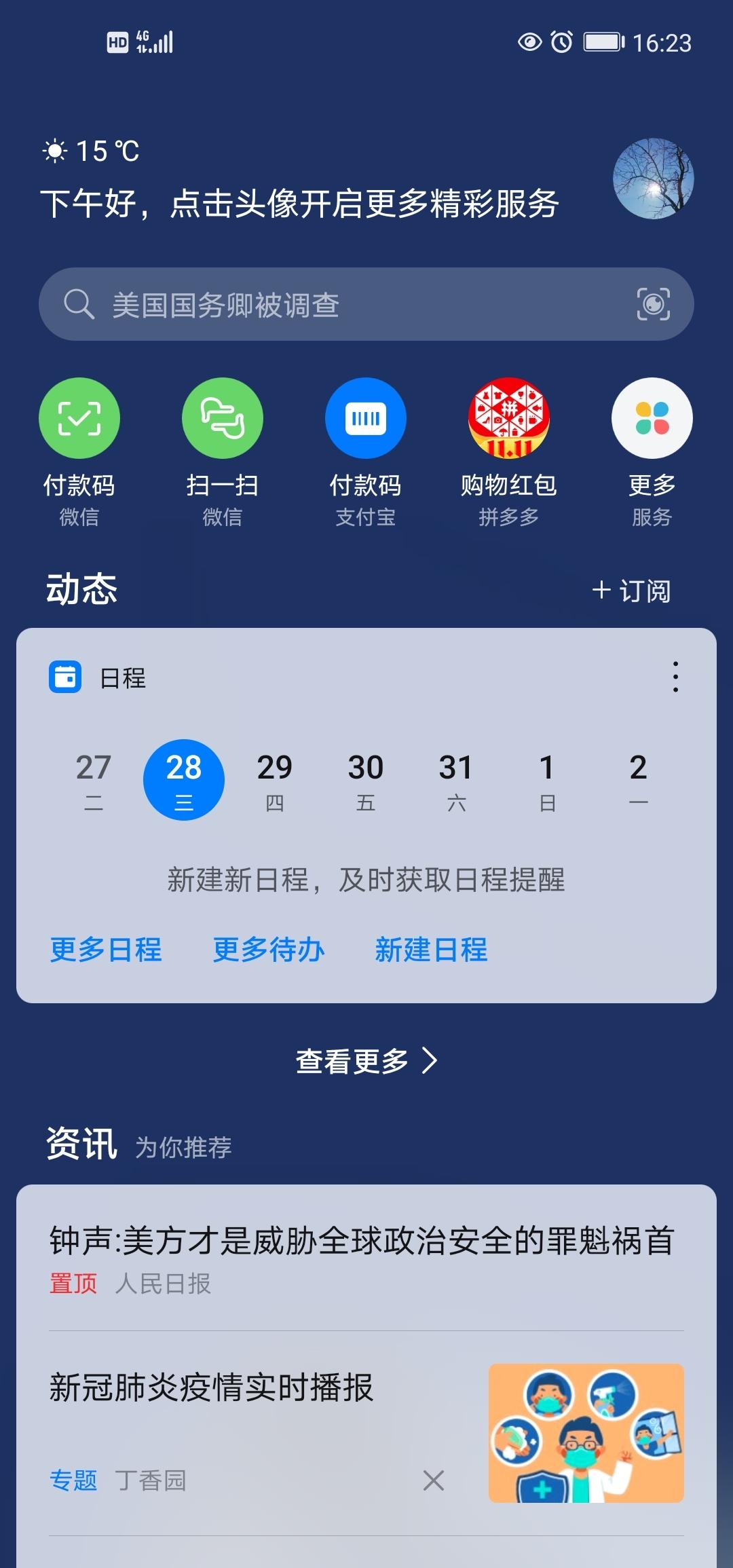 Screenshot_20201028_162326_com.huawei.android.launcher.jpg
