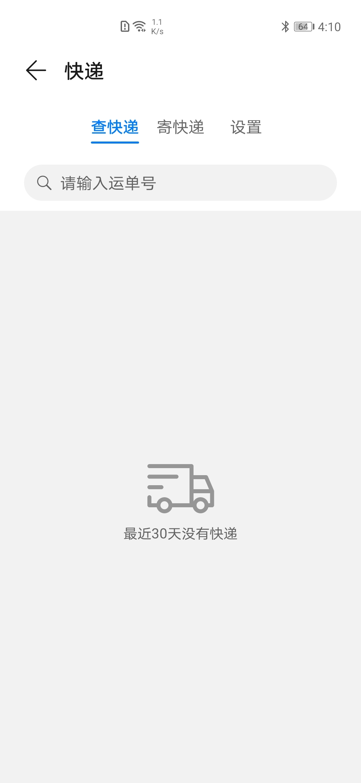 Screenshot_20201028_161017_com.huawei.intelligent.jpg