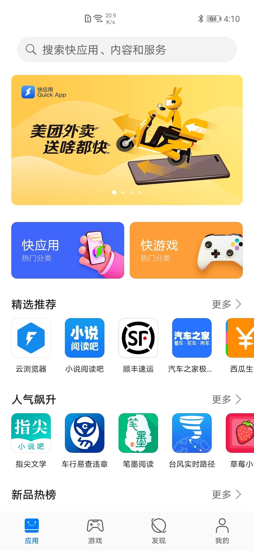 Screenshot_20201028_161031_com.huawei.fastapp.jpg
