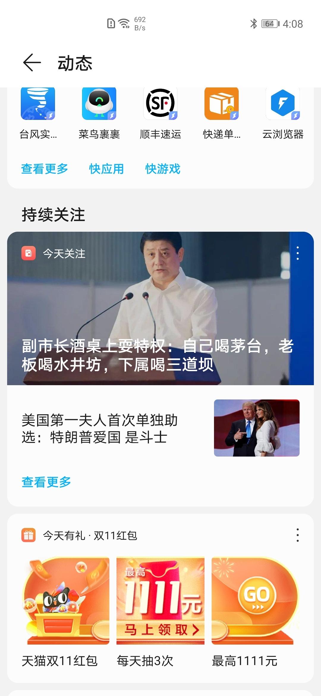 Screenshot_20201028_160815_com.huawei.intelligent.jpg