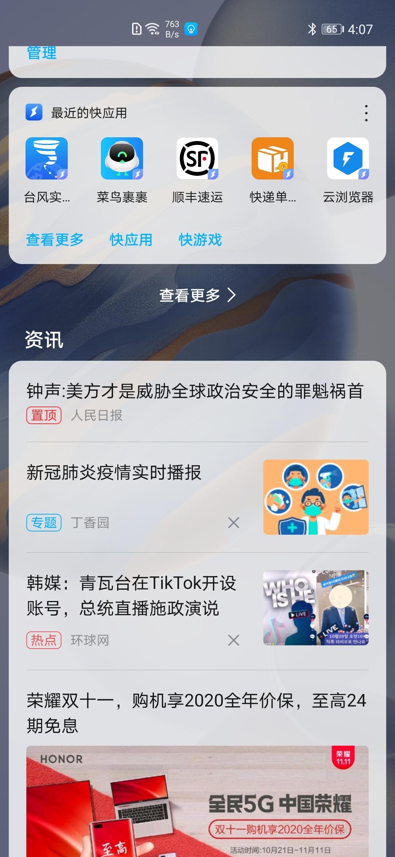 Screenshot_20201028_160757_com.huawei.android.launcher.jpg
