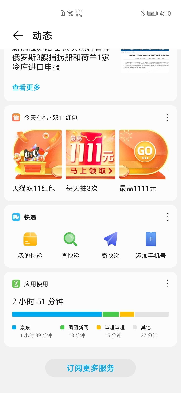 Screenshot_20201028_161008_com.huawei.intelligent.jpg