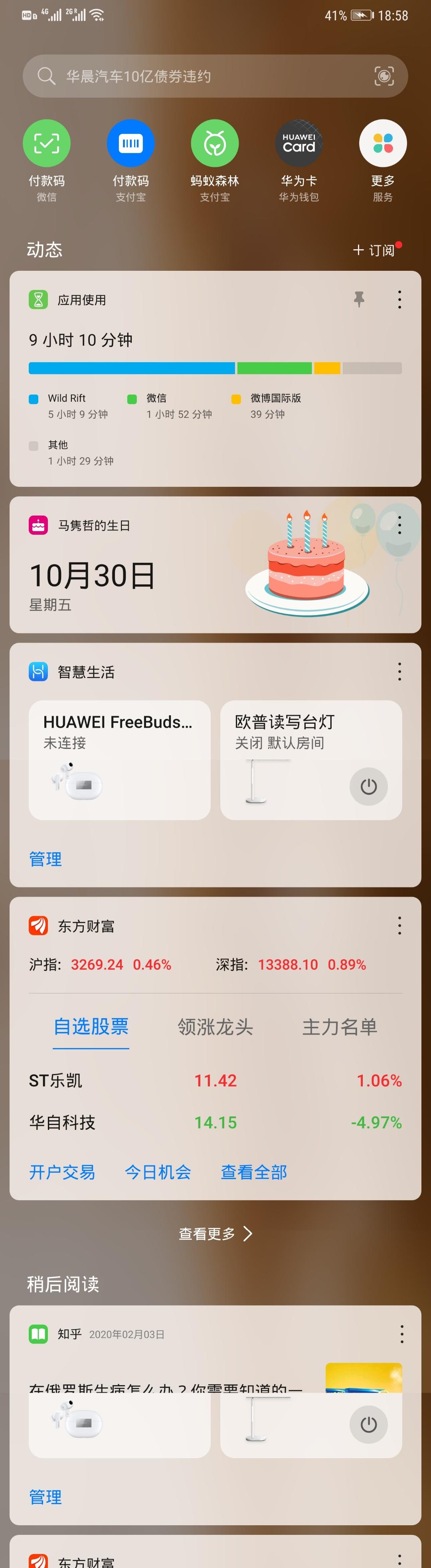 Screenshot_20201028_185819_com.huawei.android.launcher.jpg