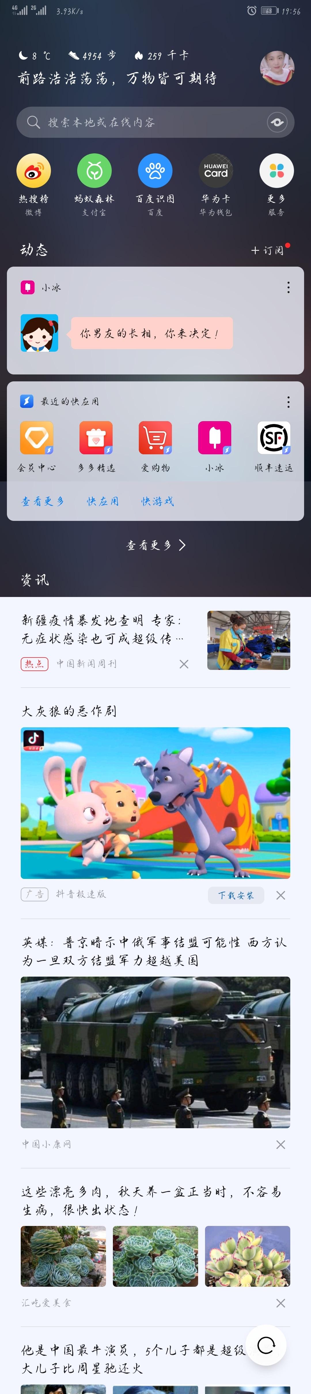Screenshot_20201028_195645_com.huawei.android.launcher.jpg