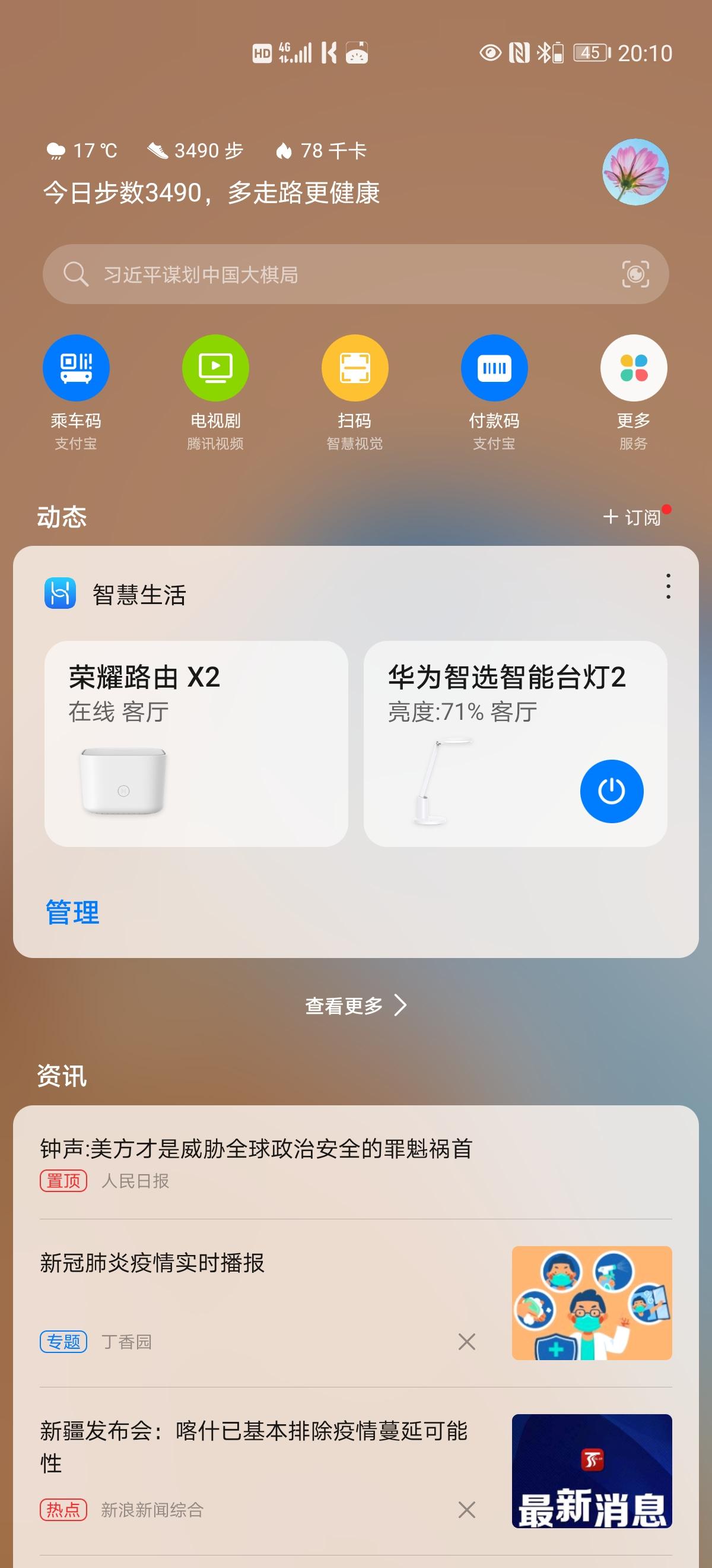 Screenshot_20201028_201010_com.huawei.android.launcher.jpg