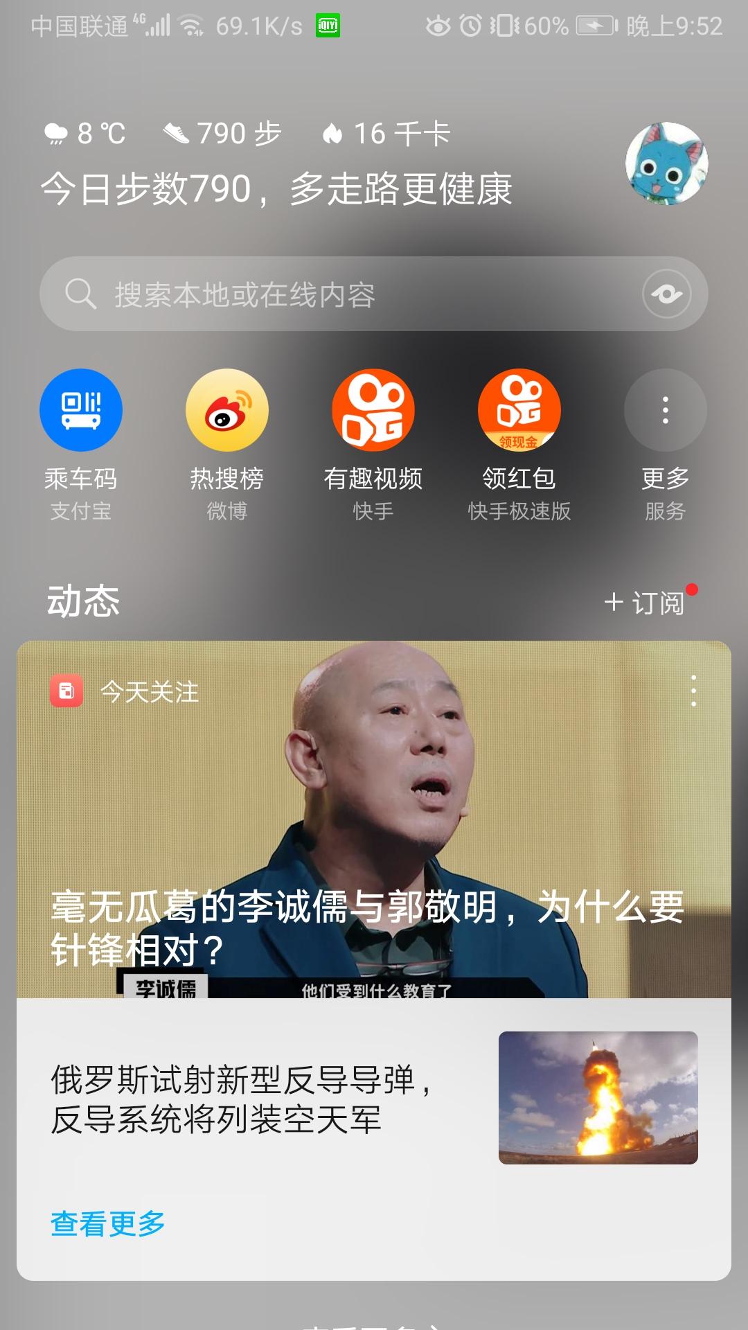 Screenshot_20201028_215244_com.huawei.android.launcher.jpg