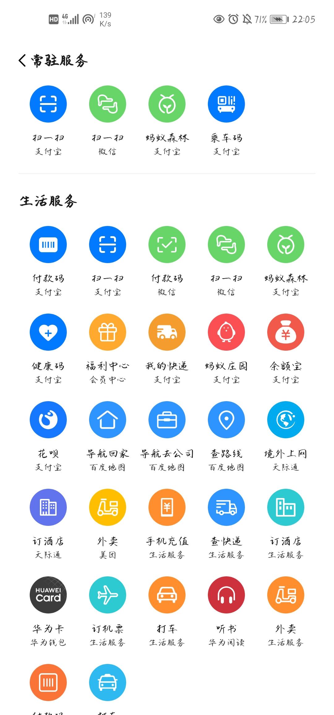 Screenshot_20201028_220521_com.huawei.intelligent.jpg