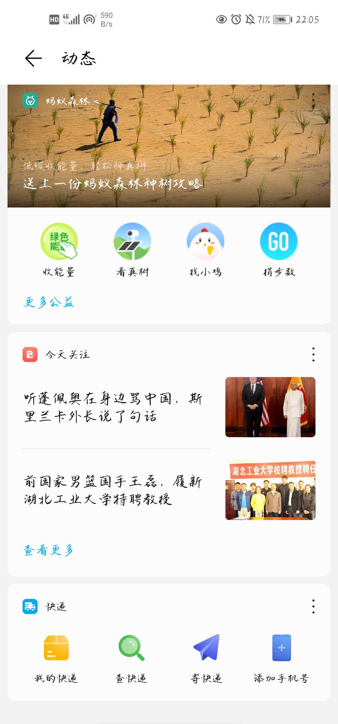 Screenshot_20201028_220505_com.huawei.intelligent.jpg