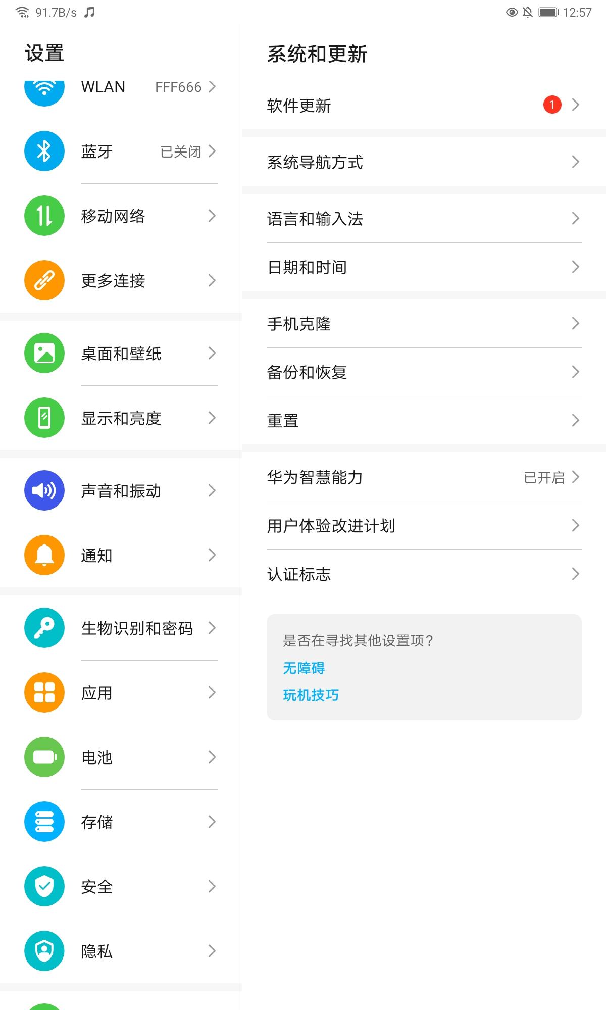 Screenshot_20201026_125757_com.android.settings.jpg