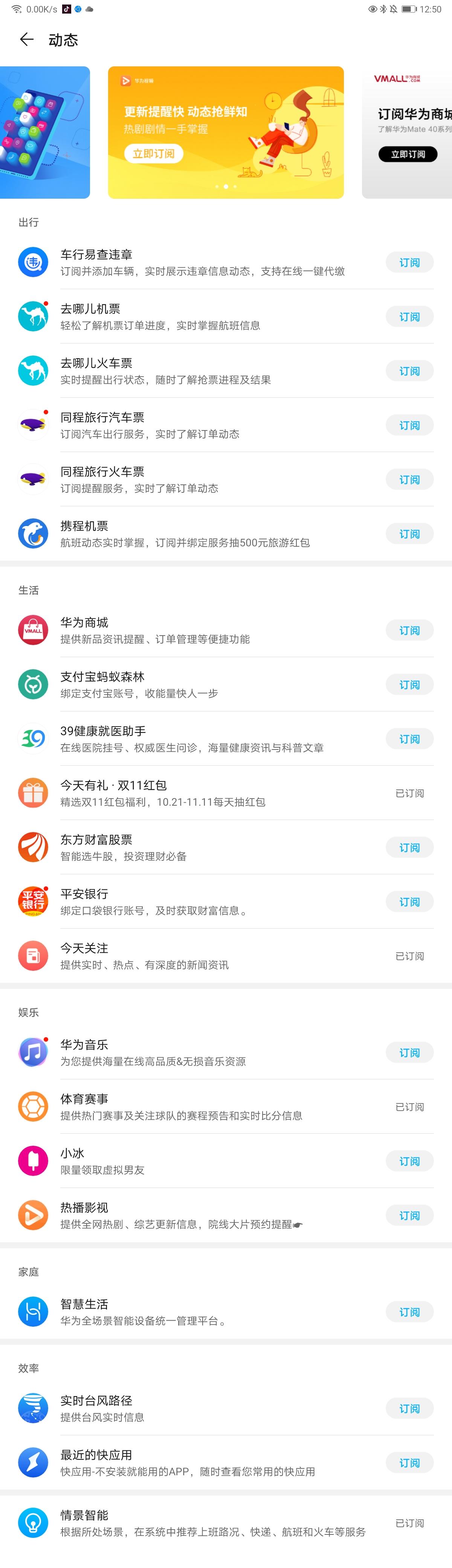 Screenshot_20201029_125029_com.huawei.intelligent.jpg