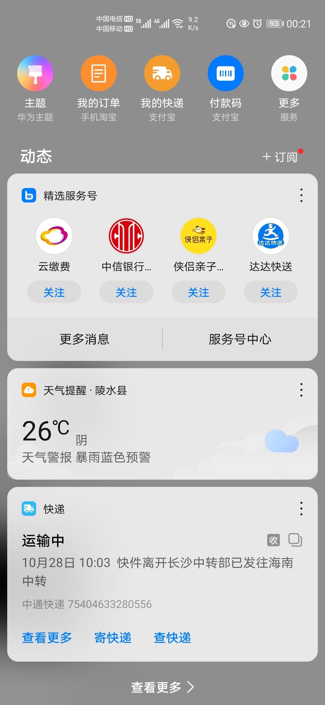 Screenshot_20201030_002106_com.huawei.android.launcher.jpg