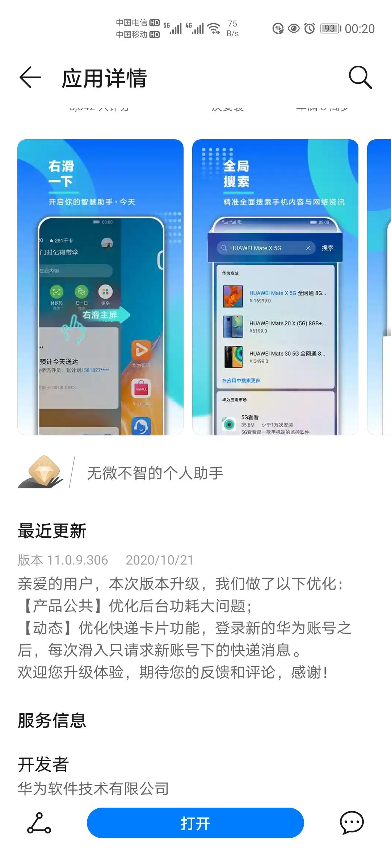 Screenshot_20201030_002056_com.huawei.appmarket.jpg