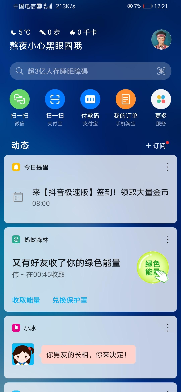 Screenshot_20201030_002142_com.huawei.android.launcher.jpg