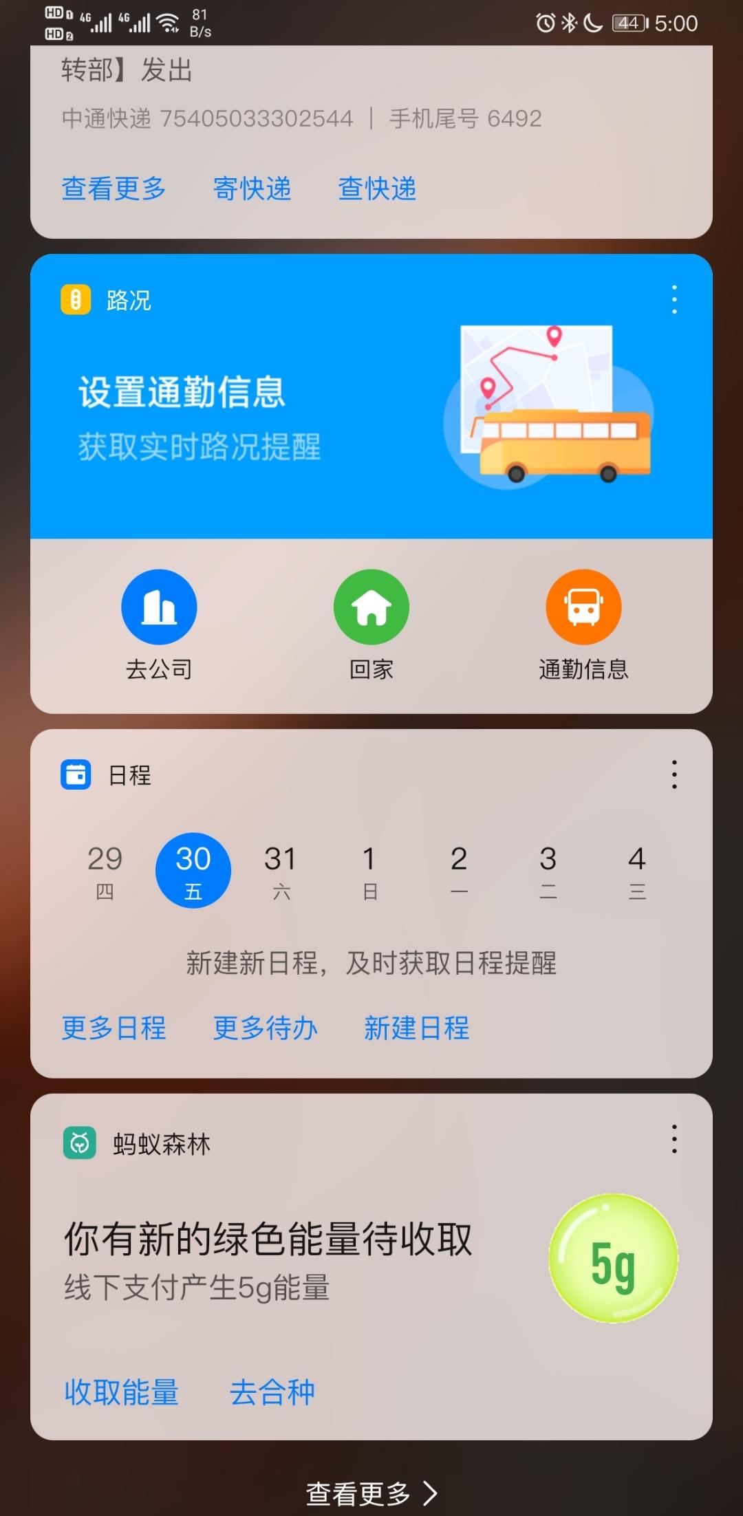 Screenshot_20201030_050055_com.huawei.android.launcher.jpg