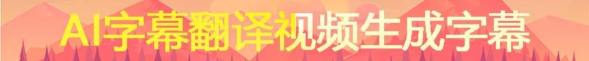 AI字幕翻译视频生成字幕.jpg
