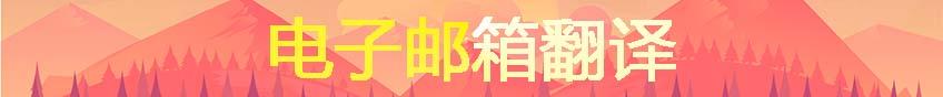 电子邮箱翻译.jpg