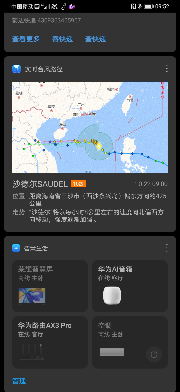 Screenshot_20201022_095237_com.huawei.android.launcher.jpg