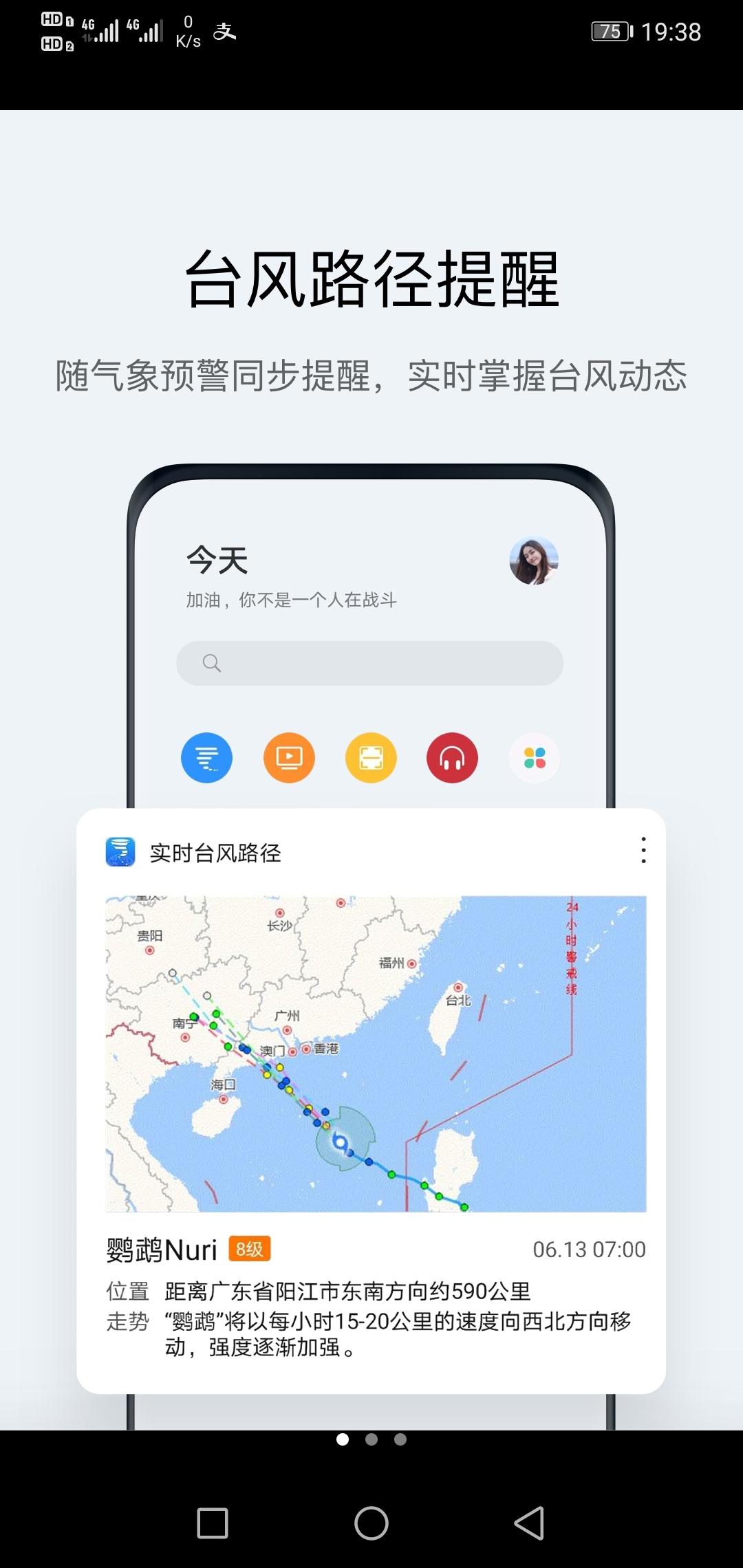 Screenshot_20201031_193810_com.huawei.intelligent.jpg