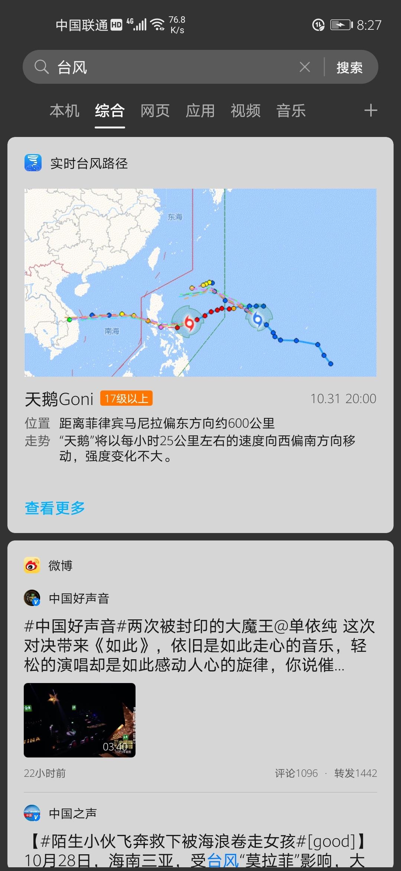 Screenshot_20201031_202717_com.huawei.search.jpg