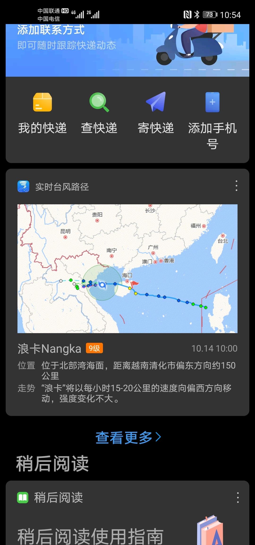 Screenshot_20201014_105457_com.huawei.android.launcher.jpg
