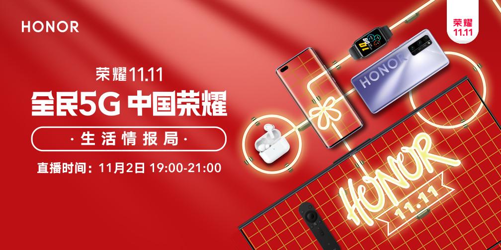 #荣耀11.11#大直播,今晚7点,生活情报局,在线等你~,荣耀30系列-花粉俱乐部