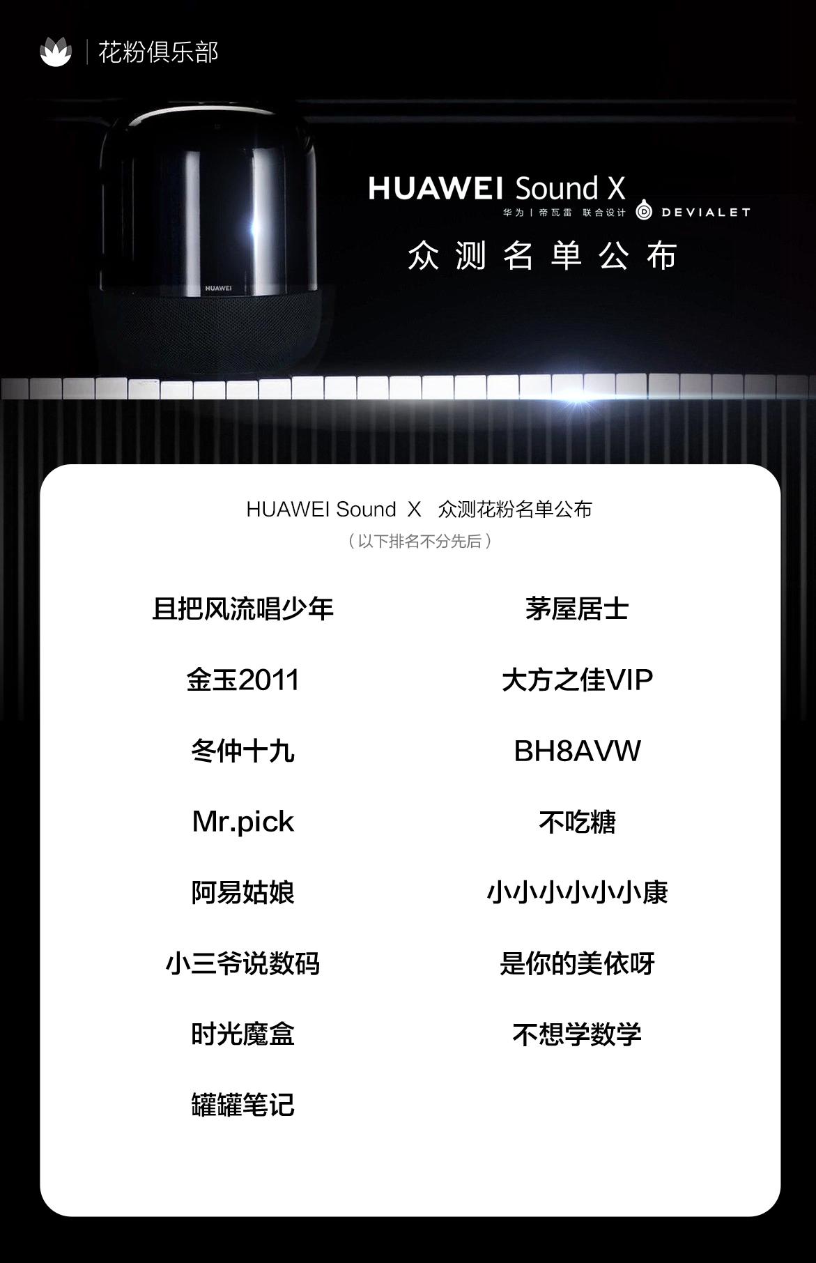 sound名单.jpg