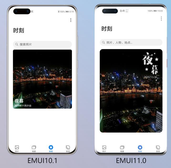 EMUI10和EMUI11时刻效果对比.JPG
