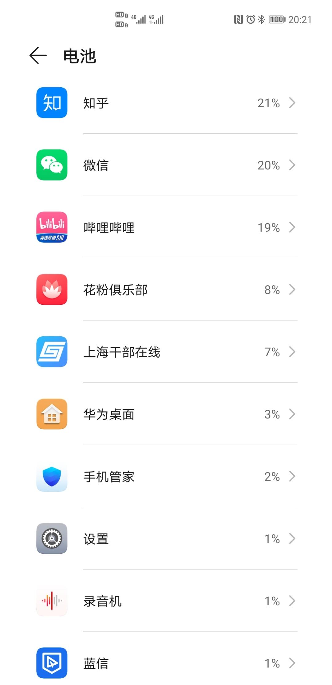 Screenshot_20201104_202138_com.huawei.systemmanager.jpg